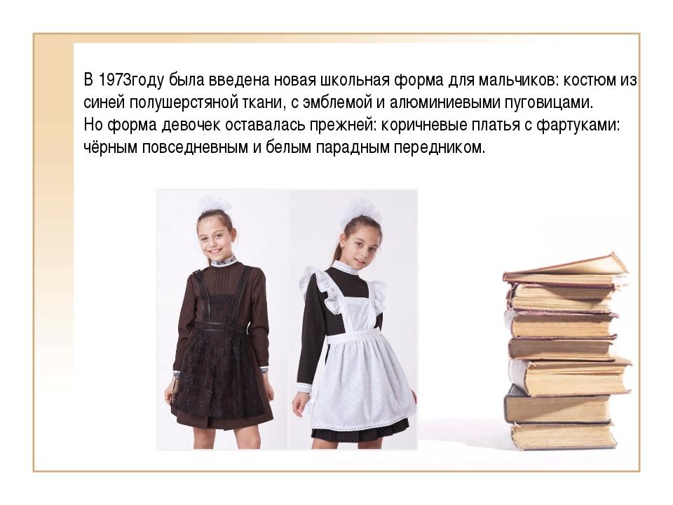 В 1973году была введена новая школьная форма для мальчиков: костюм из синей п...