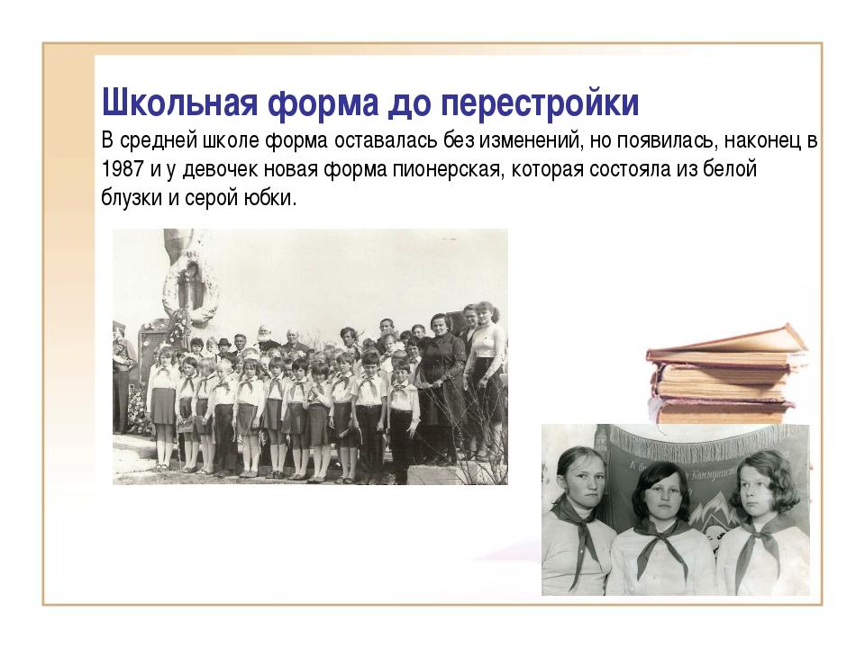 Школьная форма до перестройки В средней школе форма оставалась без изменений,...