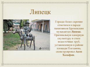 Липецк Гораздо более скромно отметился в параде памятников Бременским музыкан