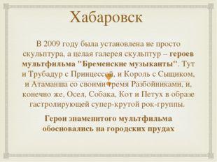 Хабаровск В 2009 году была установлена не просто скульптура, а целая галерея