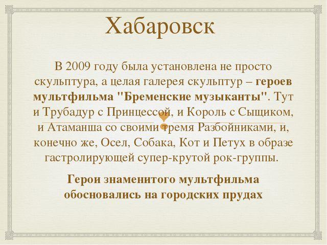 Хабаровск В 2009 году была установлена не просто скульптура, а целая галерея...
