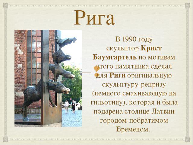 Рига В 1990 году скульпторКрист Баумгартельпо мотивам этого памятника сдела...