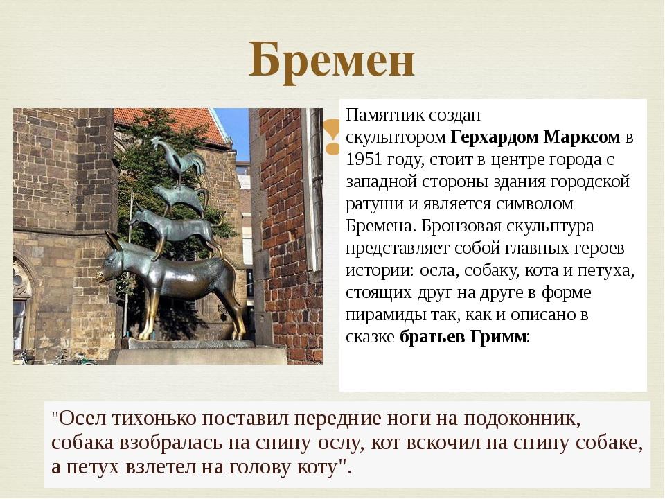 Бремен Памятник создан скульпторомГерхардом Марксомв 1951 году, стоит в цен...