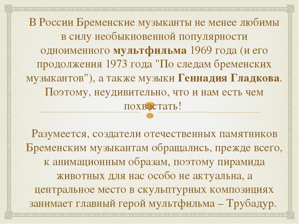 В России Бременские музыканты не менее любимы в силу необыкновенной популярно...