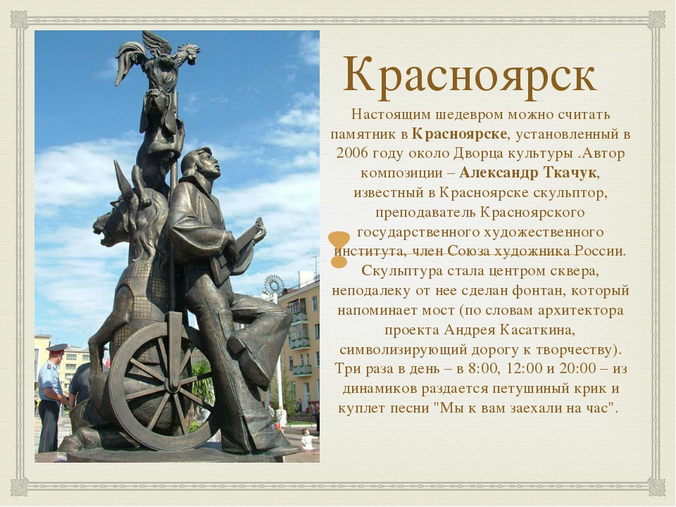 Красноярск Настоящим шедевром можно считать памятник вКрасноярске, установле...