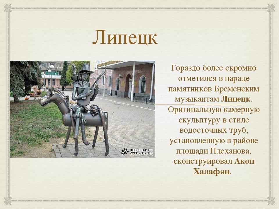 Липецк Гораздо более скромно отметился в параде памятников Бременским музыкан...