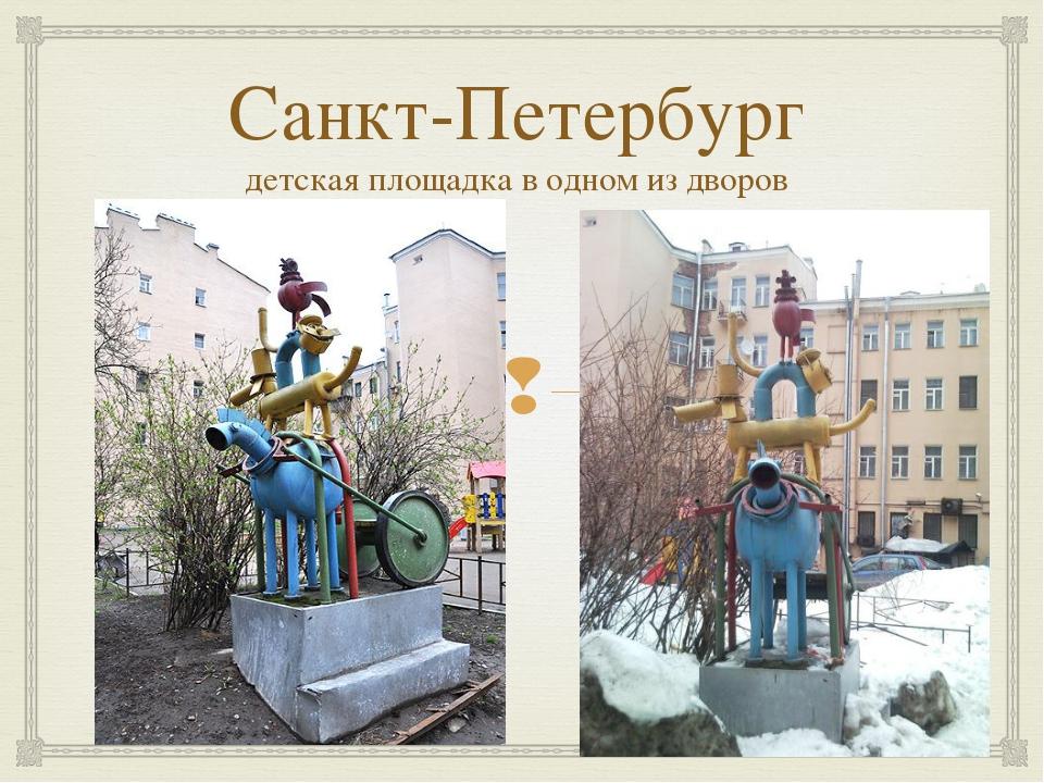 Санкт-Петербург детская площадка в одном из дворов 
