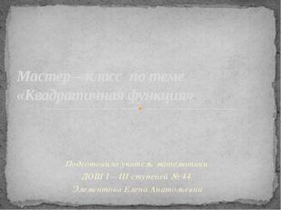 Подготовила учитель математики ДОШ I – III ступеней № 44 Элементова Елена Ан