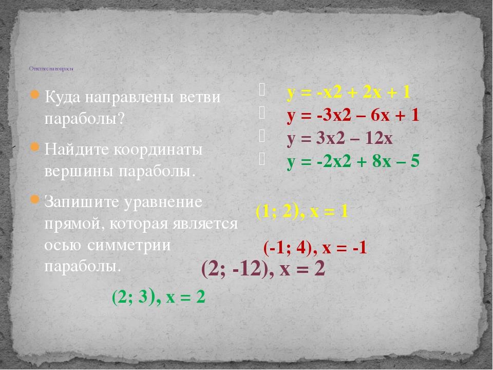 Куда направлены ветви параболы? Найдите координаты вершины параболы. Запишите...