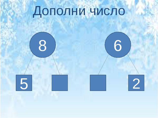Дополни число 8 6 5 2