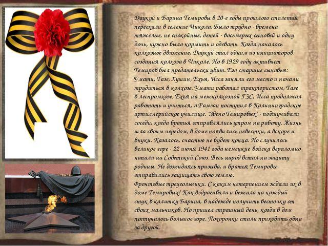 Даукуй и Барина Темировы в 20-е годы прошлого столетия переехали в селение Ч...