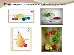 Композиция – размещение предметов на картине.