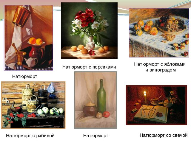 Натюрморт Натюрморт с яблоками и виноградом Натюрморт со свечой Натюрморт с р...