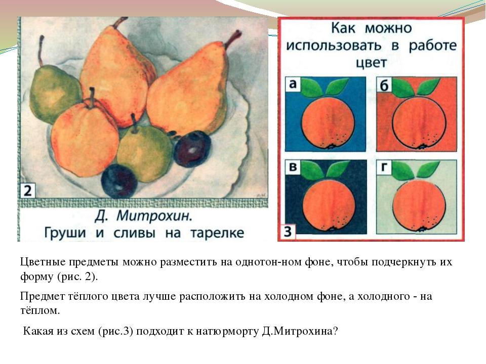 Цветные предметы можно разместить на однотонном фоне, чтобы подчеркнуть их ф...