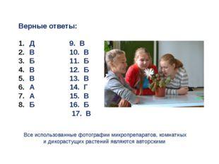 Верные ответы: Д 9. В В 10. В Б 11. Б В 12. Б В 13. В А 14. Г А 15. В Б 16. Б
