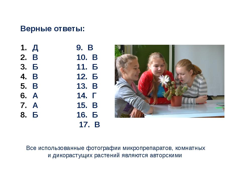 Верные ответы: Д 9. В В 10. В Б 11. Б В 12. Б В 13. В А 14. Г А 15. В Б 16. Б...