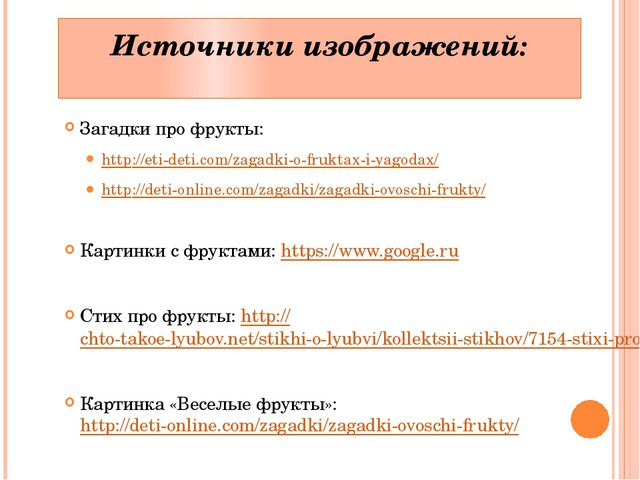 Источники изображений: Загадки про фрукты: http://eti-deti.com/zagadki-o-fruk...