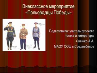 Внеклассное мероприятие «Полководцы Победы» Подготовила: учитель русского язы