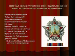 Победа СССР в Великой Отечественной войне – свидетельство высокого военного и