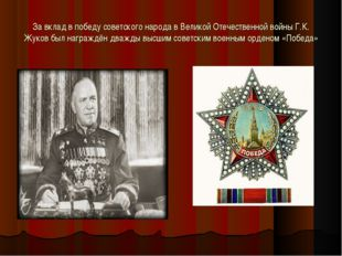 За вклад в победу советского народа в Великой Отечественной войны Г.К. Жуков