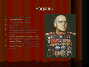 Награды Награды Российской империи Георгиевский крест 3-й степени Георгиевски