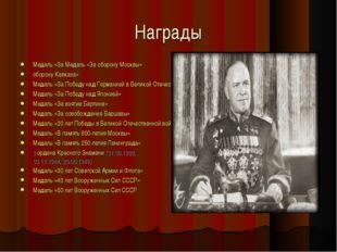 Награды Медаль «За Медаль «За оборону Москвы» оборону Кавказа» Медаль «За Поб