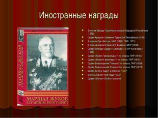 Иностранные награды Золотая Звезда Героя Монгольской Народной Республики (197