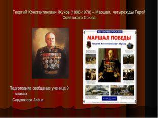 Георгий Константинович Жуков (1896-1978) – Маршал, четырежды Герой Советского
