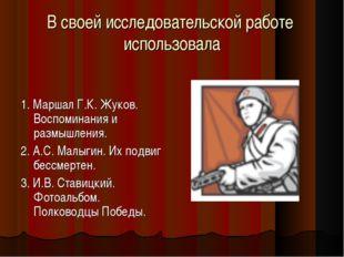 В своей исследовательской работе использовала 1. Маршал Г.К. Жуков. Воспомина
