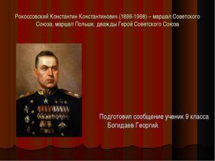 Рокоссовский Константин Константинович (1896-1968) – маршал Советского Союза,