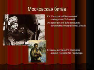 Московская битва К.К. Рокоссовский был назначен командующий 16-й армией. Эта