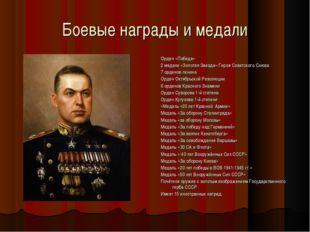 Боевые награды и медали Орден «Победа» 2 медали «Золотая Звезда» Героя Советс