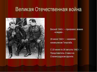 Великая Отечественная война Весной 1940 г. – присвоено звание «комдив». 26 ию