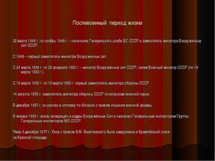 Послевоенный период жизни 22 марта 1946 г. по ноябрь 1948 г. – начальник Гене