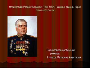 Малиновский Родион Яковлевич (1898-1967) – маршал, дважды Герой Советского Со