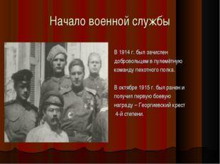 Начало военной службы В 1914 г. был зачислен добровольцем в пулемётную команд