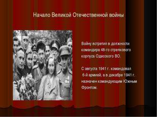 Начало Великой Отечественной войны Войну встретил в должности командира 48-го
