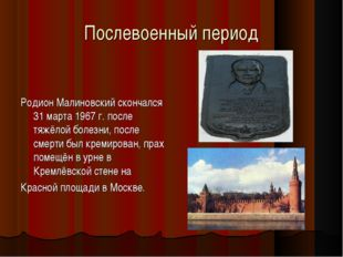 Послевоенный период Родион Малиновский скончался 31 марта 1967 г. после тяжёл