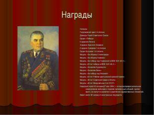 Награды Награды Георгиевский крест 4 степени Дважды Герой Советского Союза Ор