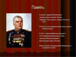 Память В память о маршале Малиновском названы улицы в городах: Москва, Хабаро