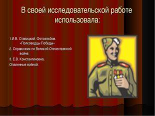 В своей исследовательской работе использовала: 1.И.В. Ставицкий. Фотоальбом.