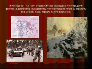 В сентябре 1941 г. Сталин отправил Жукова командовать Ленинградским фронтом.