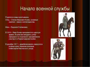 Начало военной службы Родился в семье крестьянина. Отец – Степан Иванович Кон