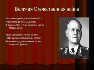 Великая Отечественная война За отличное руководство войсками 2-го Украинского