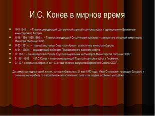 И.С. Конев в мирное время !945-1946 гг. – Главнокомандующий Центральной групп
