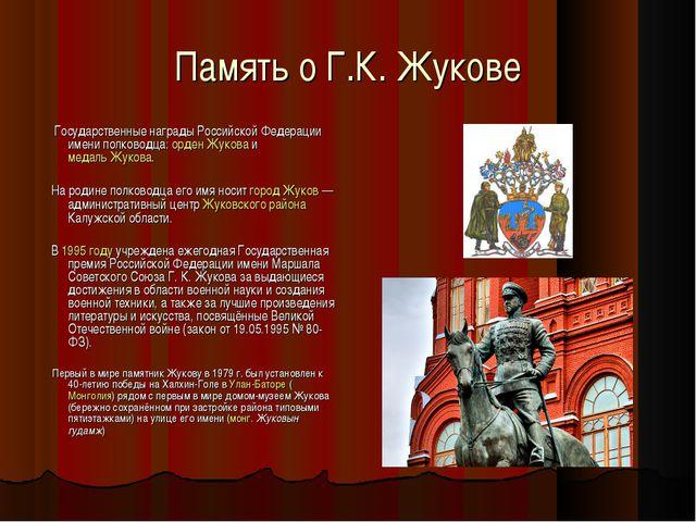 Память о Г.К. Жукове Государственные награды Российской Федерации имени полко...