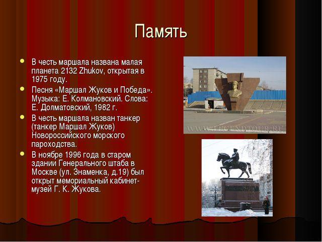 Память В честь маршала названа малая планета 2132 Zhukov, открытая в 1975 год...
