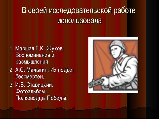 В своей исследовательской работе использовала 1. Маршал Г.К. Жуков. Воспомина...