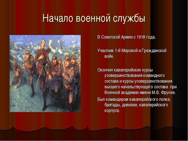 Начало военной службы В Советской Армии с 1918 года. Участник 1-й Мировой и Г...
