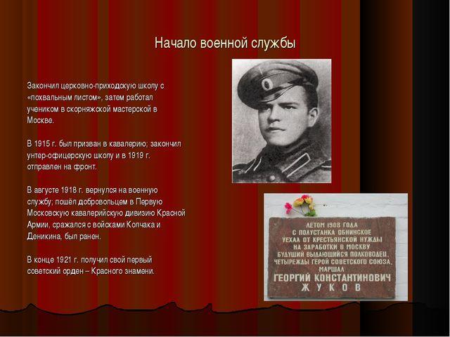 Начало военной службы Закончил церковно-приходскую школу с «похвальным листом...